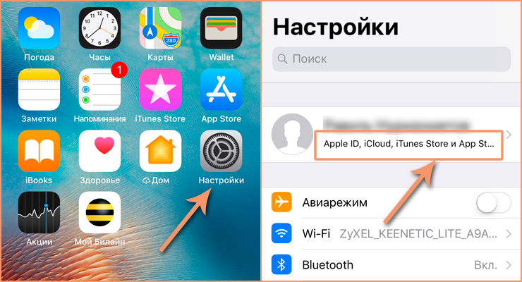 Как отключить платное хранилище iCloud на айфоне