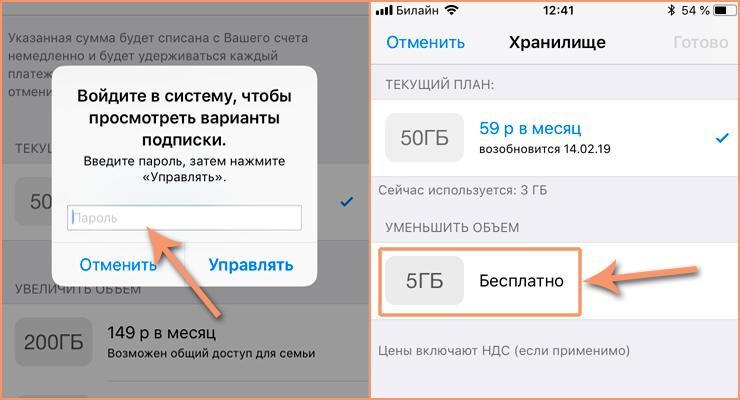 iCloud - как отключить платный тариф и перейти на бесплатный (5 гб)