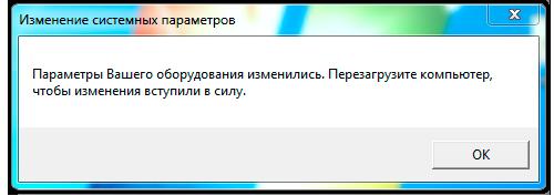 """Убираем окно - """"Параметры вашего компьютера изменились. Перезагрузите компьютер, что бы изменения вступили в силу"""""""