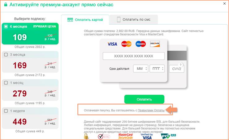 YM Paysupport24 com Kismia com - снимают деньги, как отключить?