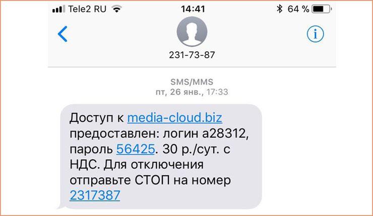 media-cloud.biz - Как отключить платную подписку на Теле2 ?