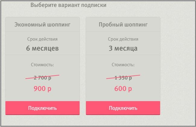 www.besmarty.ru - Как отключить платную подписку?