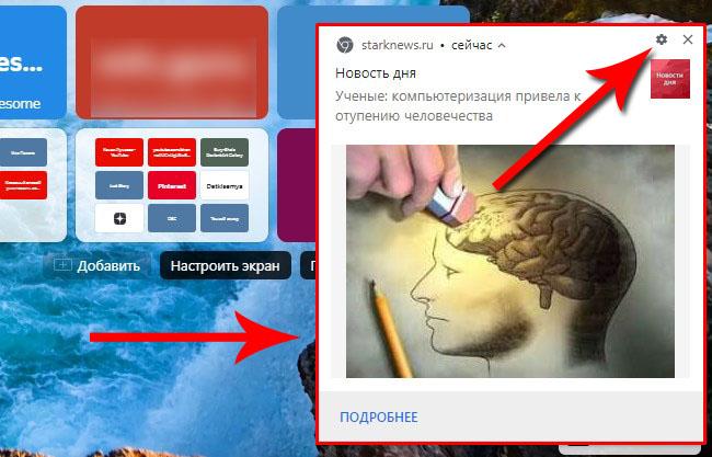 starknews ru как отключить?