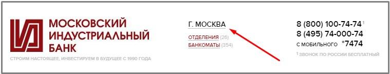 Как отключить - Защита 360 от МИнБанк (www minbank ru)