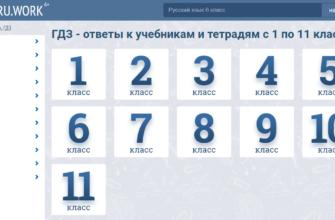 gdz-ru.work как отключить подписку