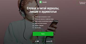Kiozk.ru - Как отключить подписку