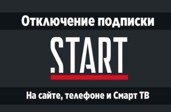 отключение подписки с онлайн кинотеатра СТАРТ на сайте, андроиде, айфоне и телевизоре