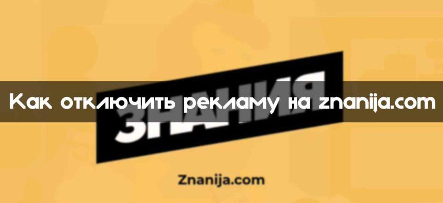 как отключить рекламу на znanija.com через компьютер и телефон